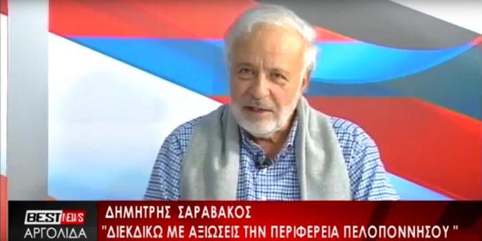 Δημήτρης Σαραβάκος Συνέντευξη BEST TV ΑΡΓΟΛΙΔΑ 23/10/2018