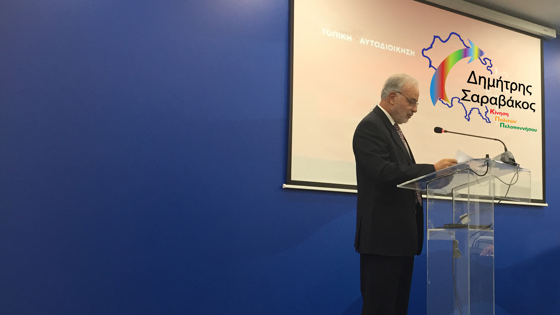 Σαραβάκος ομιλία - Κίνηση Πολιτών Πελοποννήσου